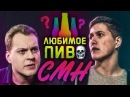 ЛЮБИМОЕ ПИВО CMH [Руслан Тушенцов]