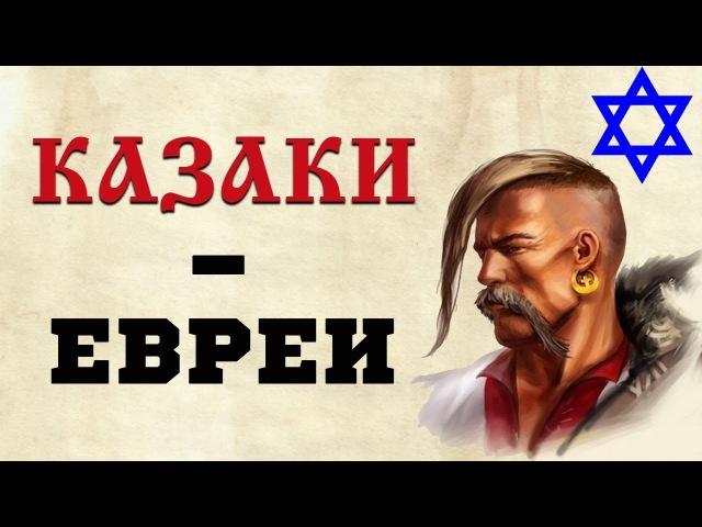 Были ли первые казаки евреями?