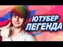 ЯРИКА ЛАПА ЮТУБЕР ЛЕГЕНДА Майнкрафтер играет в Minecraft