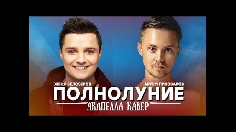 АРТЕМ ПИВОВАРОВ и ЖЕНЯ БЕЛОЗЕРОВ - ПОЛНОЛУНИЕ (Acapella cover by JackBelozerov)