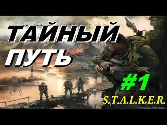 Сталкер ТАЙНЫЙ ПУТЬ 1 ПЁС НА ПОСТУ