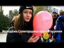 Молодёжь Солигорщины против курения