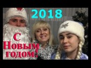 С Новым, 2018 годом, друзья 38. Дед Мороз и Снегурочка шлют Вам поздравления!
