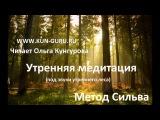 Метод Сильва. Утренняя медитация под звуки утреннего леса. WWW.KUN-GURU