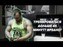 Тренироваться дольше 45 минут Вредно А химику Денис ПОЯСНИТ