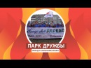ARTEK-TV В ДЕНЬ НАРОДНОГО ЕДИНСТВА АРТЕКОВЦЫ ЗАЛОЖИЛИ В КРЫМУ ПАРК ДРУЖБЫ