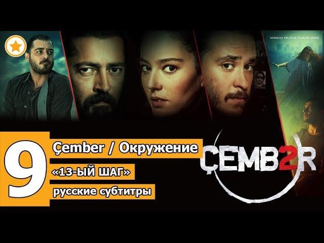 9 серия. Çember Окружение (русские субтитры)