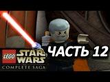 LEGO Star Wars The Complete Saga - Часть 12 - ГРАФ ДУКУ