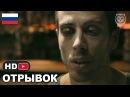 Отрывок из фильма Рок-н-рольщик - Соблазнительный зов смерти (RocknRolla)