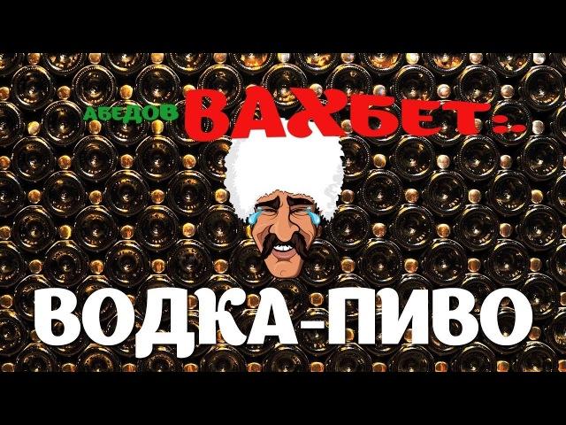 Вахбет Абедов - Водка Пиво [Official Video]