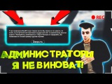 Неудача в казино , администратор не прав! | #85 Amazing RP CRMP