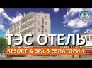 ТЭС-ОТЕЛЬ РЕЗОРТ и СПА Евпатория Крым