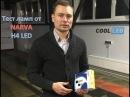 Светодиодные лампы NARVA H4 Сраниваем с CL7 Что стоит выбрать