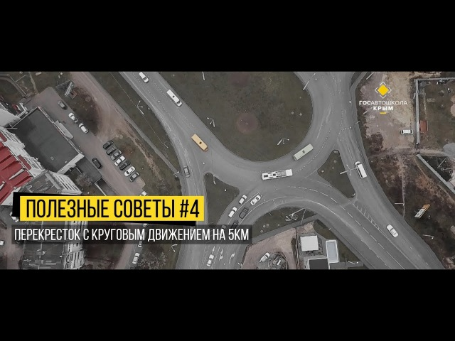 Полезные советы 4 : Перекресток с круговым движением на 5км