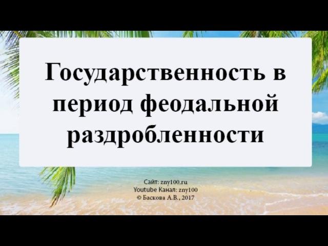 10. Баскова А.В./ ИОГиП / Государственность в период феодальной раздробленности