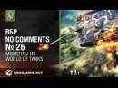 Моменты из World of Tanks ВБР No Comments 26 WOT