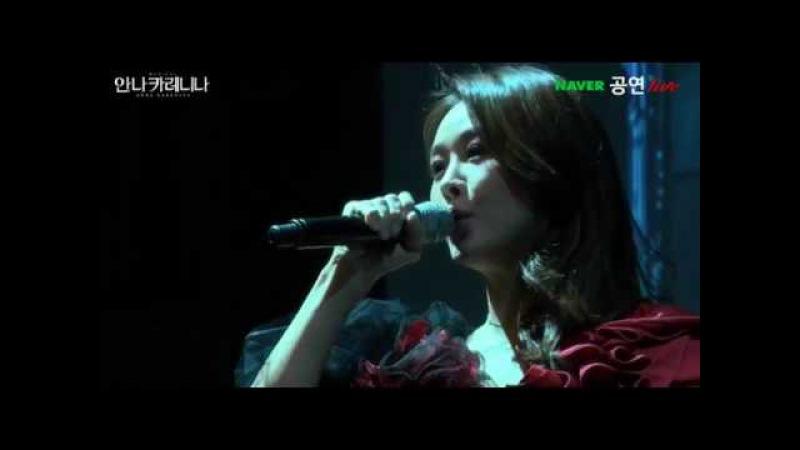 [뮤지컬 안나 카레니나 쇼케이스] 자유와 행복(Freedom and Happiness) - 옥주현