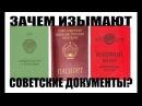 Берегите советские документы