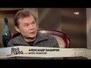 Александр Баширов. Мой герой