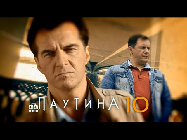 Паутина 10 сезон 10 серия