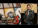 Shadow Fight 3 Открываем ЭПИК и мой братан ИТУ