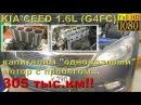 KIA Ceed 1 6 G4FC капиталка одноразового двигателя с пробегом 305 ткм