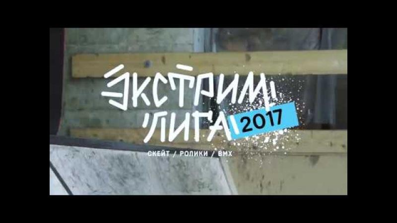 ESA: Экстрим Лига 2017 - ФИНАЛ - скейт-парк СМЕНА (27.01.2018)