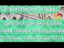 СуперКопилка ОТЗЫВЫ Депозит для Закольцовки Перевод Долевых акций Стоп СКАМ