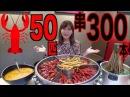 【MUKBANG】 50 CrayFish 300 Soaked Skewers IN Tasty Hot Pot [Lajiasi Chu] [Beijing] [Click CC]