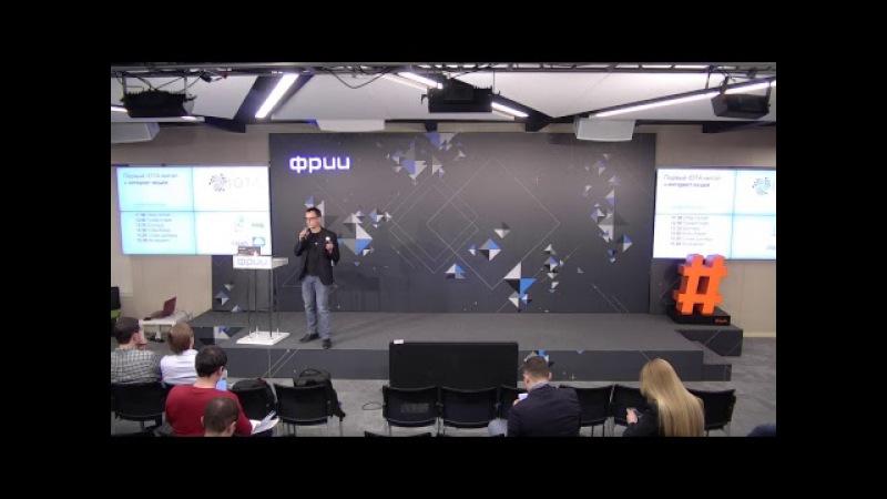 Первый IOTA-митап в России Интернет вещей на блокчейне