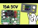 DPS5015 DC DC мощный преобразователь на 15А и 50В