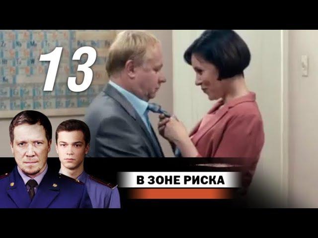 В зоне риска 13 серия (2012)