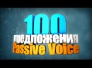 100 Предложения Passive Voice на Английском языке.100 Предложения на Английском языке.