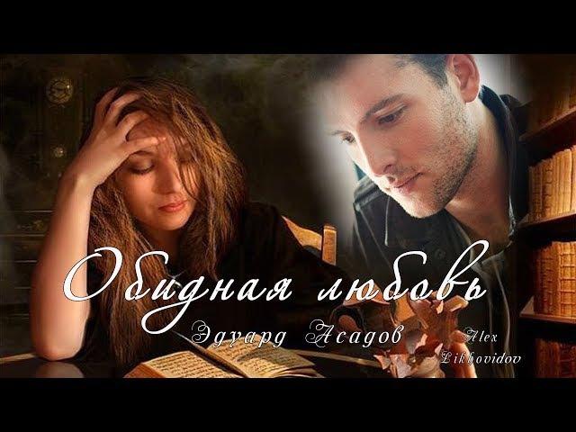 Обидная любовь Э Асадов Великолепное стихотворение Прекрасная музыка