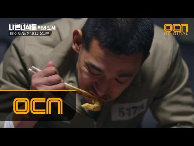 BADGUYS2 시작된 송영창의 움직임! ′먹방 샛별′ 동방파 정석원 만난 사연 짜장면