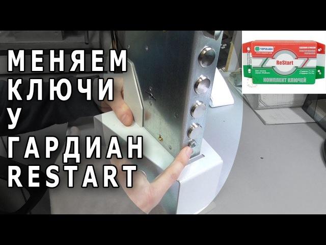 Как перекодировать замок Гардиан ReStart