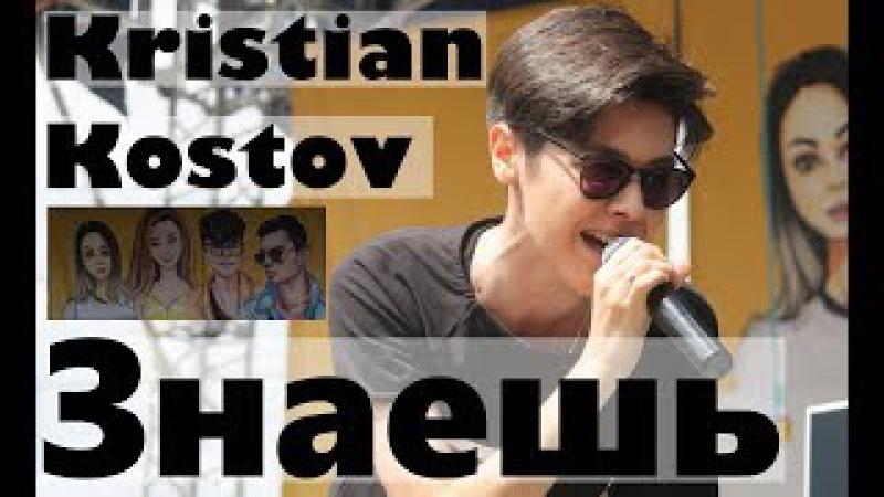Кристиан Костов