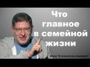 Михаил Лабковский - Что главное в семейной жизни