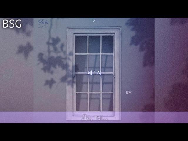 RV (BTS) - 4 O'CLOCK (rus karaoke from BSG)(рус караоке от BSG)