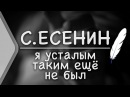 С.Есенин - Я усталым таким ещё не был Стих и Я