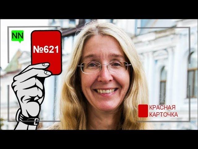 Красная карточка NewsNetwork №621 Американская комедия Супрун изобрела лекарство от рака