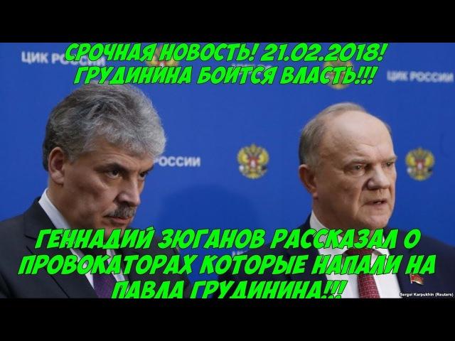 Новое выступление Геннадий Зюганов жестко о провокаторах которые мешают Павлу Грудинину