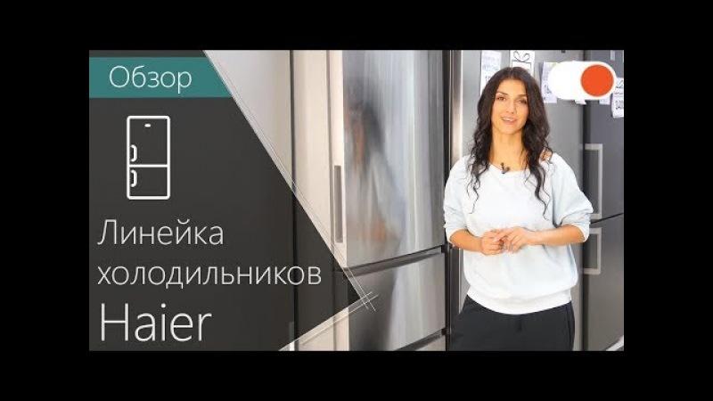 Haier: обзор линейки практичных и функциональных холодильников