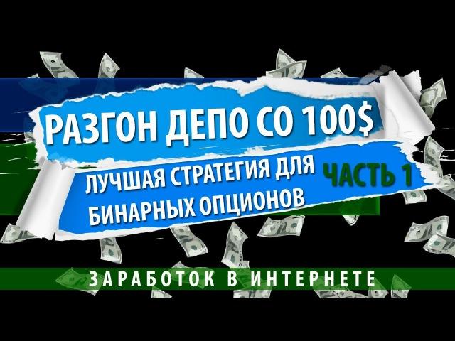 РАЗГОН ДЕПО СО 100$ ЧАСТЬ 1. ЛУЧШАЯ СТРАТЕГИЯ ДЛЯ БИНАРНЫХ ОПЦИОНОВ