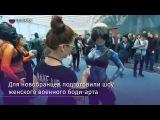 Призывников Москвы проводили в армию девушки с боди артом