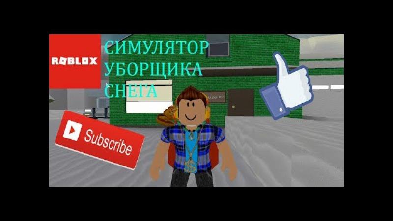 СИМУЛЯТОР УБОРЩИКА СНЕГА В ROBLOX