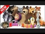 Маша и Медведь Мультик игра новые серии 2017 на андроид полная версия игры Masha and the Bear