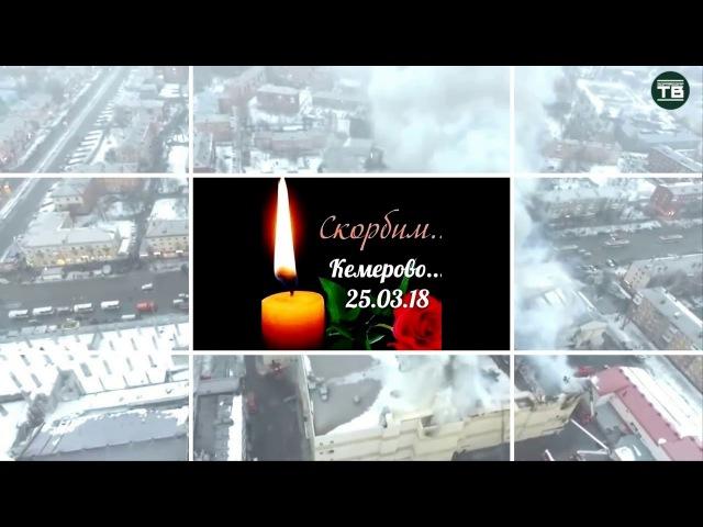 Кемерово Песня девочек из закрытого кинотеатра До слез 25 марта 2018г