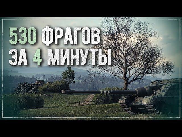 IIl ⚫⚪ 500 Фрагов за 4 минуты Rednex - Cotton Eye Joe