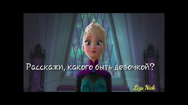 Эльза   Расскажи, какого быть девочкой ? » Freewka.com - Смотреть онлайн в хорощем качестве